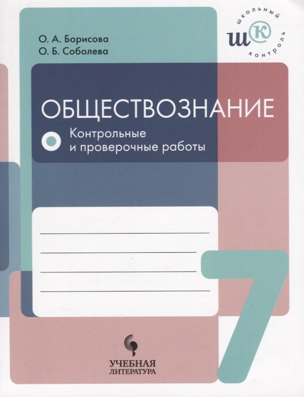 Борисова О., Соболева О. Обществознание. 7 класс. Контрольные и проверочные работы