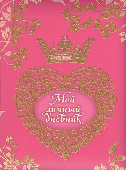 Мой личный дневник. В подарок: гадальные карты + блокнот + наклейки!