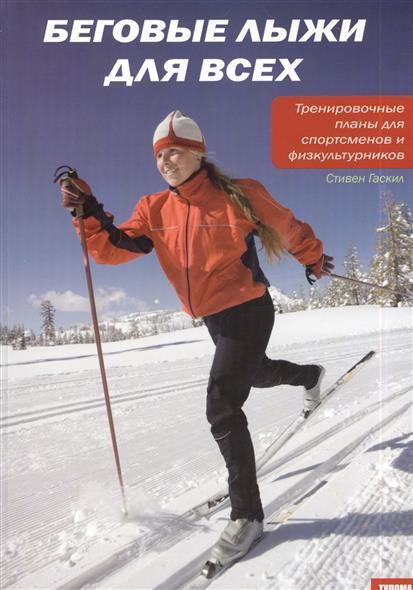 Гаскил С. Беговые лыжи для всех беговые лыжи stc 44 46
