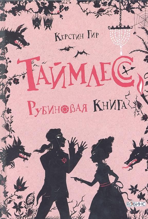 Гир К. Таймлесс Рубиновая книга гир к таймлесс рубиновая книга