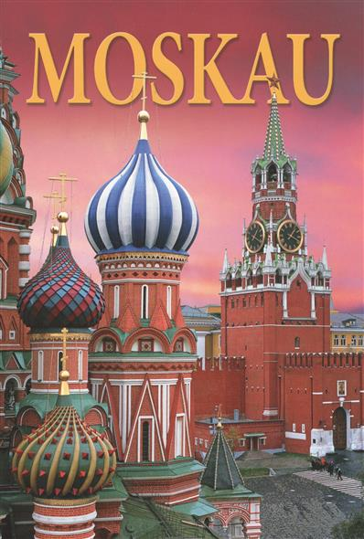 Moskau / Москва. Альбом на немецком языке moscau москва альбом на немецком языке