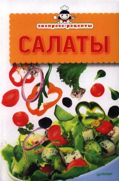 Неволайнен Е. (ред.) Экспресс-рецепты. Салаты самойленко е ред кремлевская диета золотые рецепты