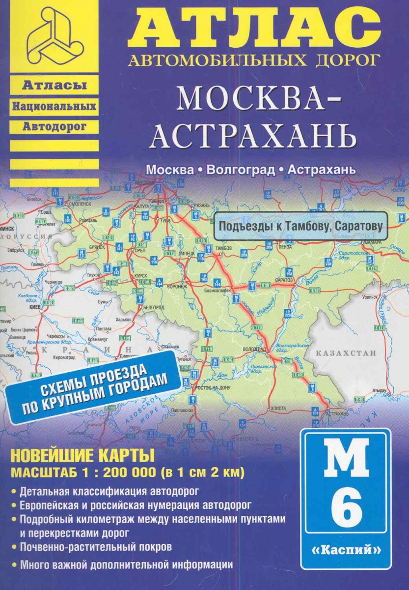 Атлас а/д Москва-Астрахань