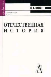 Семин В. Отечественная история Семин семин в отечественная история семин