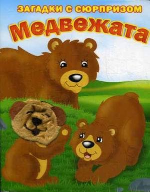 Медвежата. Первая книжка малыша с загадками. Загадки с сюрпризом