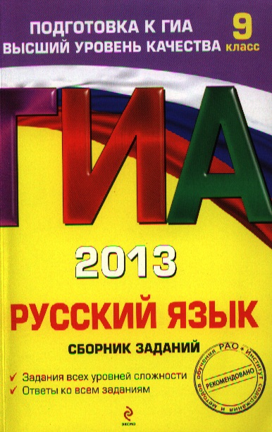 ГИА 2013. Русский язык. Сборник заданий. 9 класс