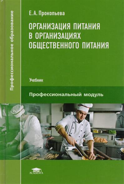 все цены на Прокопьева Е. Организация питания в организациях общественного питания. Учебник ISBN: 9785446830091 онлайн