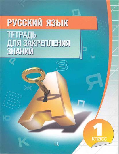 Романенко О. (сост). Русский язык 1 кл Тетрадь для закрепл. знаний