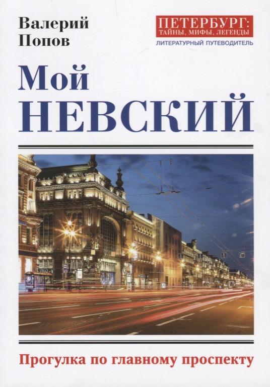 Попов В. Мой Невский. Прогулка по главному проспекту