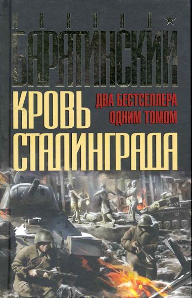 Кровь Сталинграда Два бестселлера одним томом