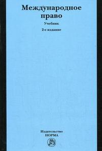 Международное право Кузнецов