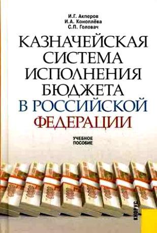 Акперов И. Казначейская система исполн бюджета в РФ Учеб пособ казначейская система исполнения бюджетов