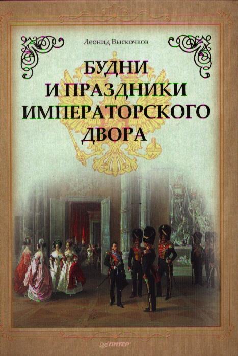 Выскочков Л. Будни и праздники императорского двора