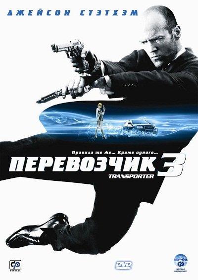 Перевозчик 3 Зарубежное кино
