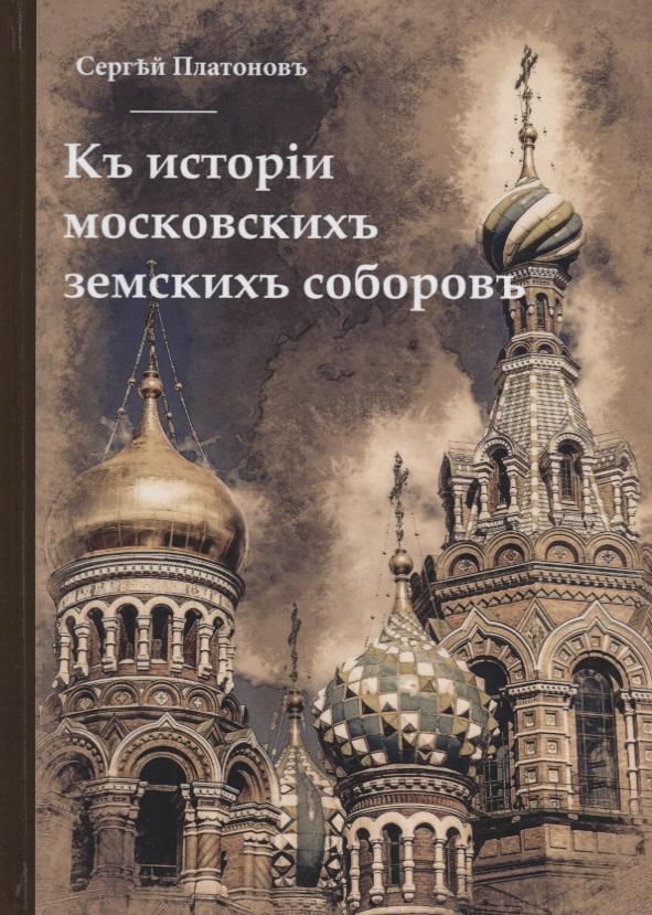 Къ исторiи московскихъ земскихъ соборовъ