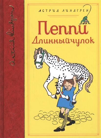 Картинки по запросу книга Пеппи Длинный Чулок