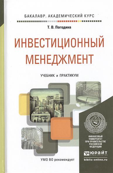 Погодина Т.: Инвестиционный менеджмент: Учебник и практикум для академического бакалавриата