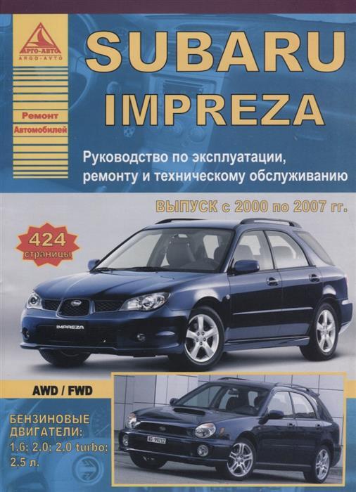 Subaru Impreza 2000-07 с бензиновыми двигателями. Эксплуатация. Ремонт. ТО