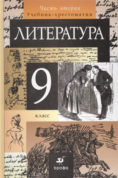 Литература 9 кл Ч.2 Учебник-хрестоматия