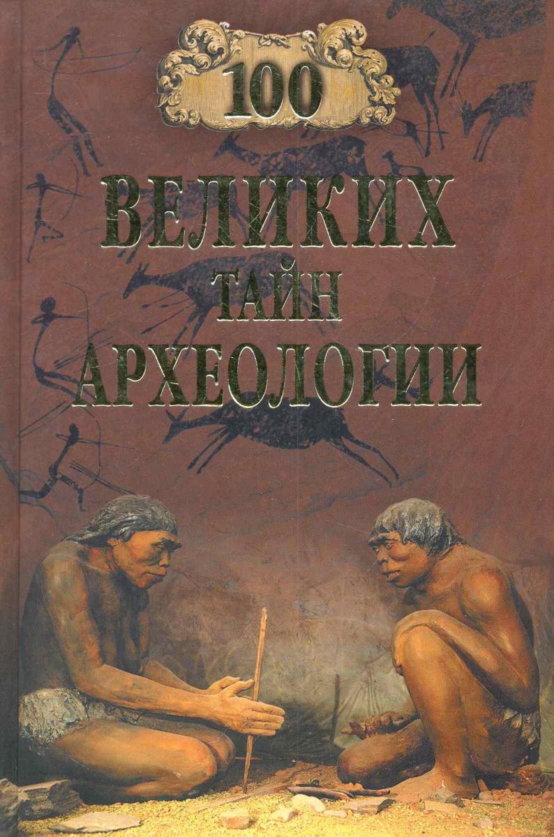 Волков А. 100 великих тайн археологии николай непомнящий 100 великих тайн доисторического мира