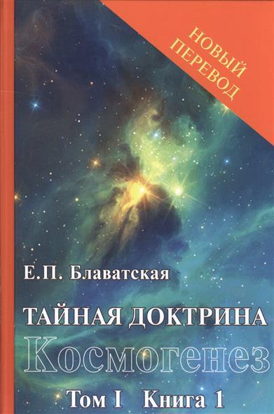 Тайная доктрина: синтез науки, религии и философии. Космогенез. Том 1. Книга 1,2 (комплект из 2 книг)