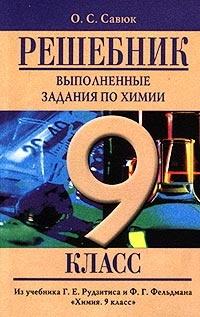 Решебник по химии 9 кл