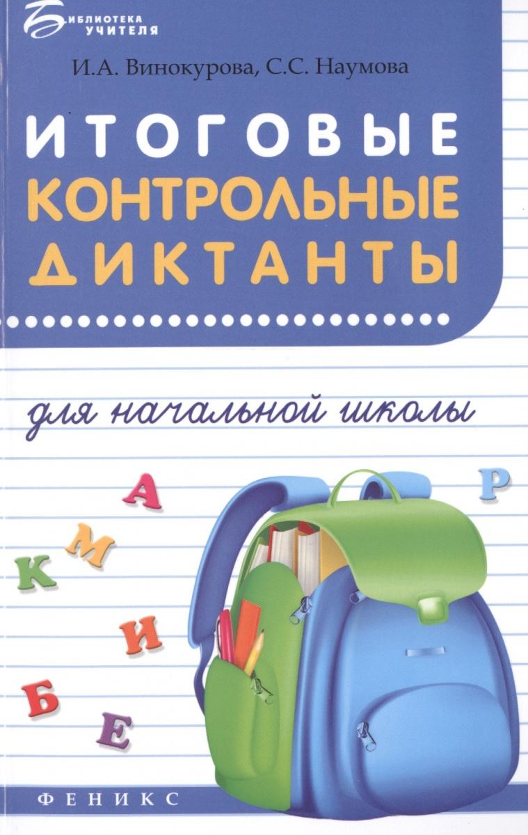 Винокурова И., Наумова С. Итоговые контрольные диктанты для начальной школы итоговые контрольные диктанты для начальной школы