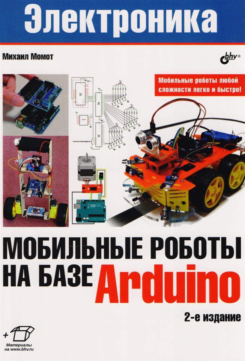 Электроника. Мобильные роботы на базе Arduino