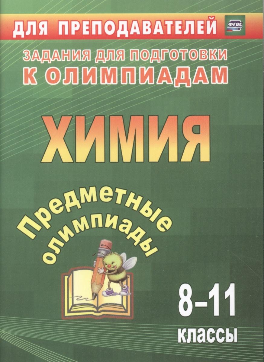 Бойко Л., Иванова Е., Пильникова Н. (сост.) Предметные олимпиады. 8-11 классы. Химия