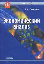 Экономический анализ Савицкая