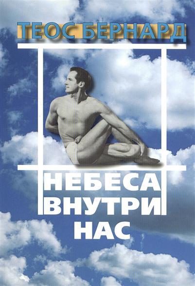 Небеса внутри нас. Йога дала мне превосходное здоровье