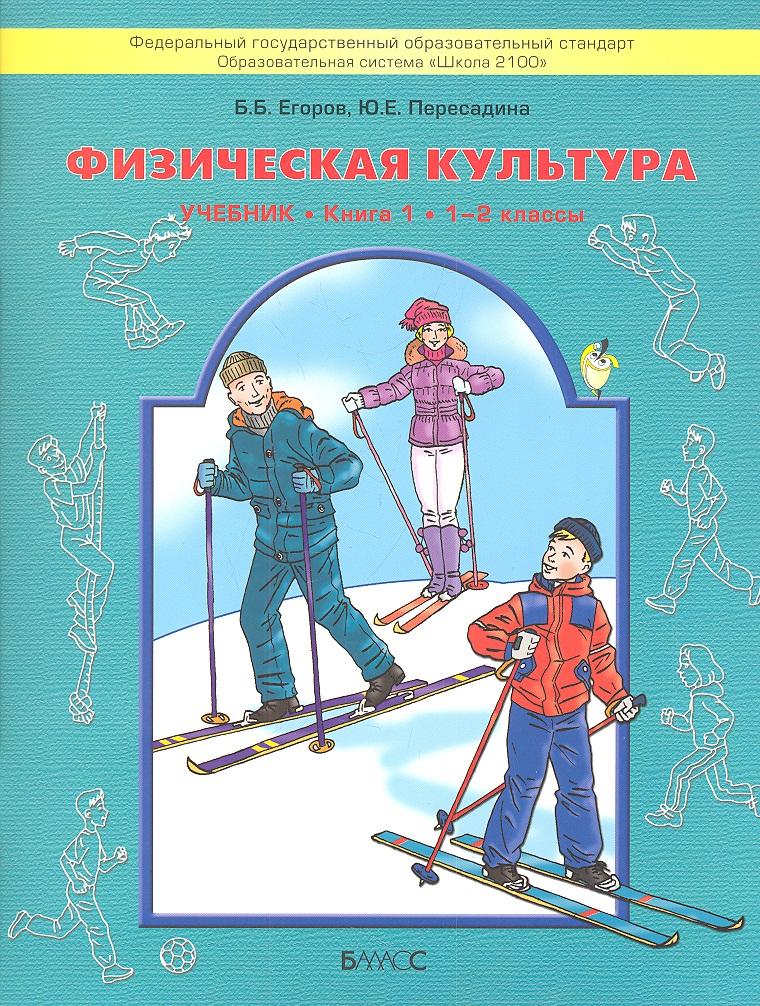Физическая культура. Учебник. Книга 1. 1-2 классы