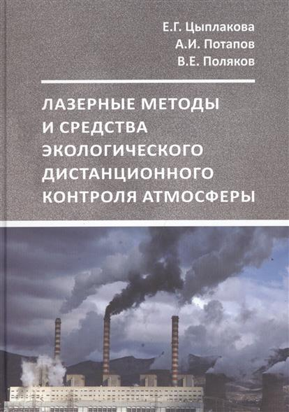 Лазерные методы и средства экологического дистанционного контроля атмосферы. Учебное пособие