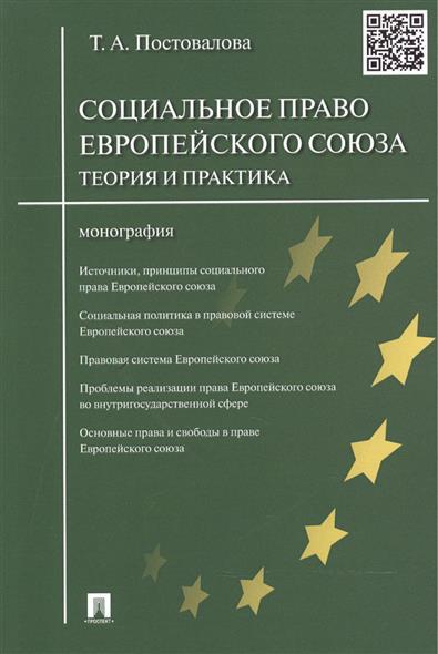 Постовалова Т. Социальное право Европейского союза: теория и практика. Монография финансовое правоведение теория и практика монография