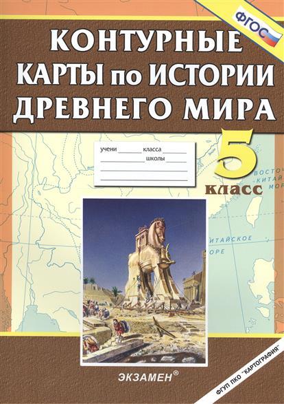 Контурные карты по истории Древнего мира. 5 класс