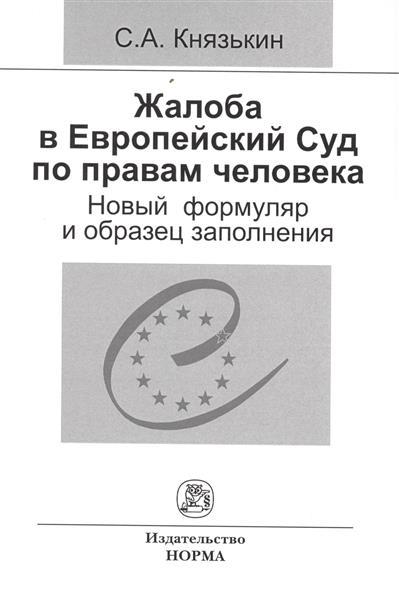 Князькин С. Жалоба в Европейский Суд по правам человека: новый формуляр и
