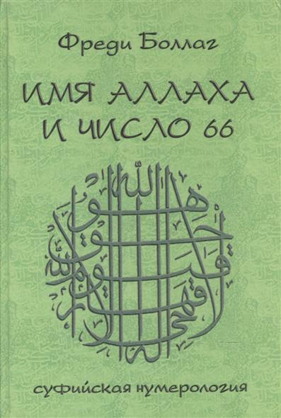 Имя Аллаха и число 66 Суфийская нумерология