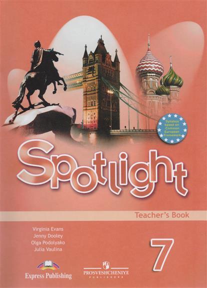 Английский язык. Spotlight. 7 класс. Книга для учителя. Учебное пособие для общеобразовательных организаций