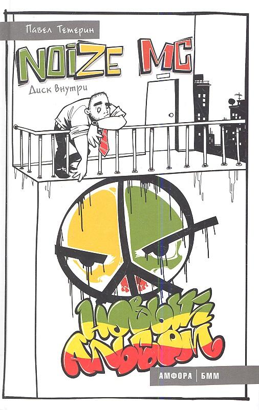 Тетерин П. Noize MC Новый альбом ISBN: 9785435701104