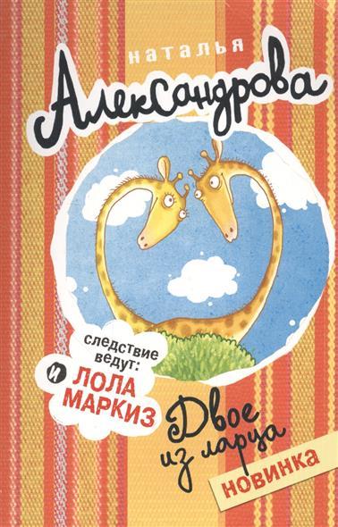 Александрова Н. Двое из ларца игровые фигурки prostotoys набор фигурок вовка и двое из ларца