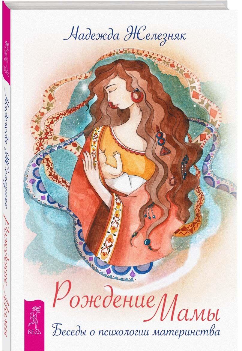 Рождение мамы. Беседы о психологии материнства от Читай-город