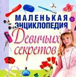 Белов Н. Маленькая энц. девичьих секретов