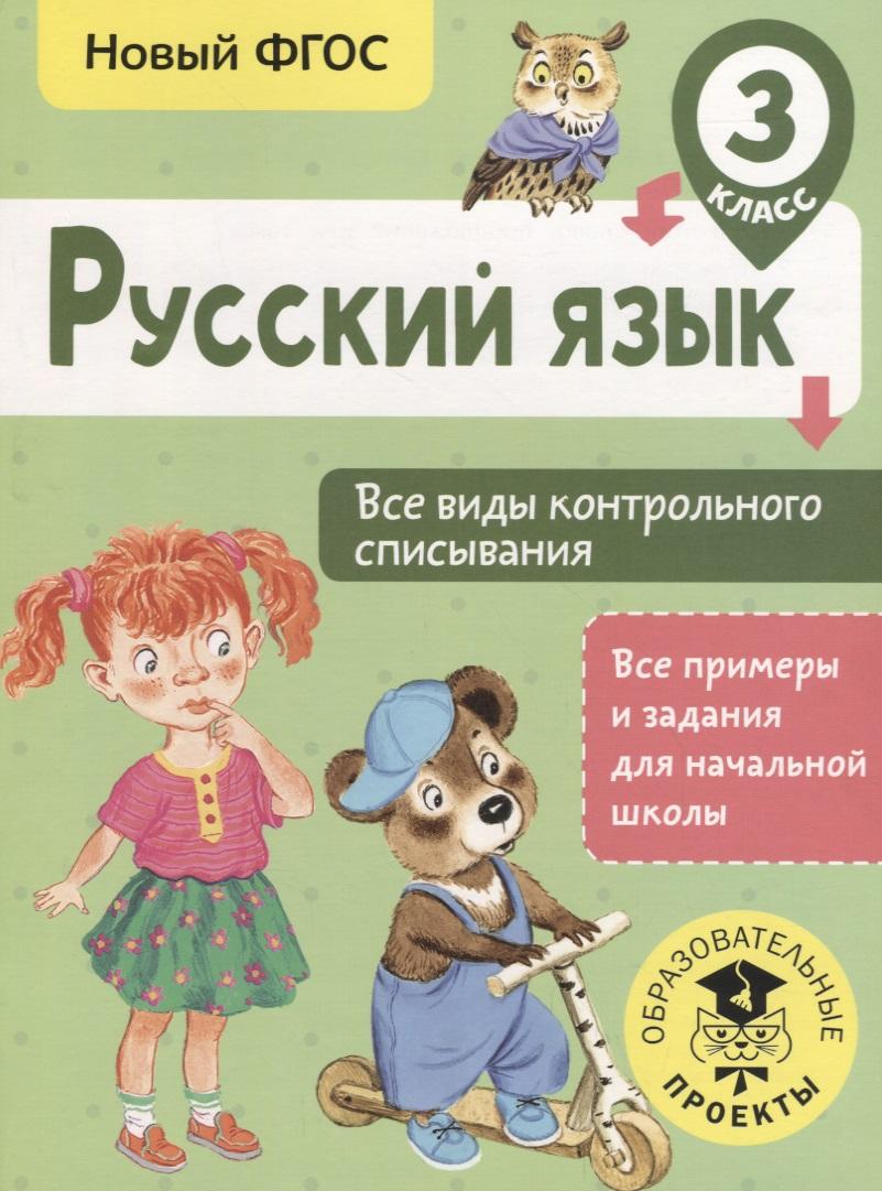 Русский язык. 3 класс. Все виды контрольного списывания