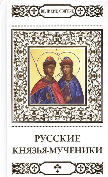 Кувакин А. Великие святые. Русские князья-мученики алексей семенов великие святые неизвестные факты