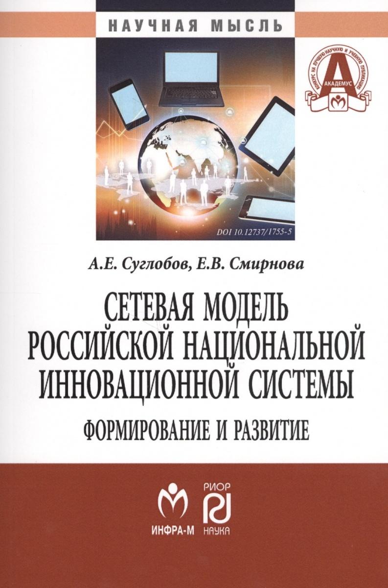 Сетевая модель российской национальной инновационной системы Формирование и развитие Монография