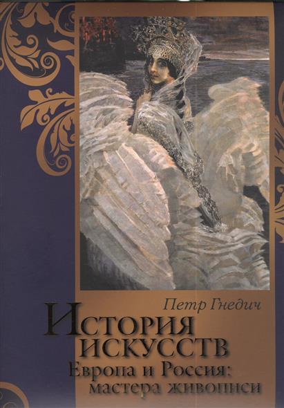 История искусств. Зодчество, ваяние, живопись. Европа и Россия: мастера живописи