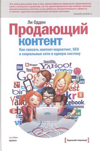 Одден Л. Продающий контент. Как связать контент-маркетинг, SEO и социальные сети в единую систему seo для клиента