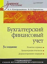 Бух. финансовый учет Каморджанова