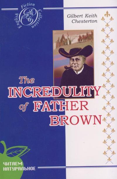 Честертон Г. The Incredulity of Father Brown The Incredulity of Father Brown / The Incredulity of Father Brown (детективные новеллы на англ. Языке) (читаем натуральное) (мягк)(English fiction collection). Честертон Г. (Сибирское университетское изд-во) уэллс г д the war of the worlds книга на англ яз