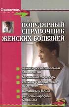 Популярный справочник женских болезней